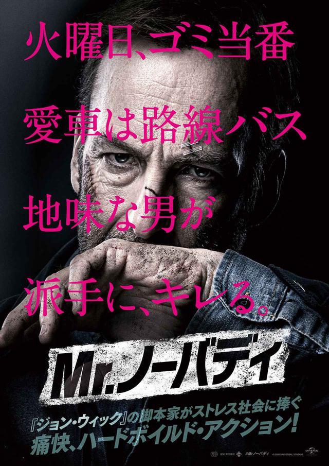 画像: 「ジョン・ウィック」シリーズ脚本家がストレス社会に捧げる痛快!ハードボイルド・アクション『Mr.ノーバディ』6月公開 - SCREEN ONLINE(スクリーンオンライン)