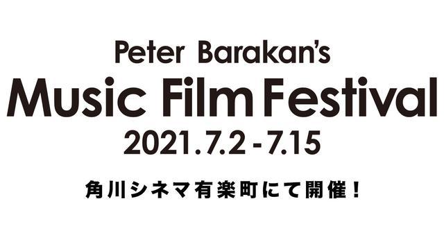 画像: 『Peter Barakan's Music Film Festival』公式サイト