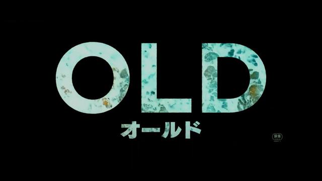 画像: 映画『オールド』日本版最新予告<8月27日(金)日本公開> youtu.be