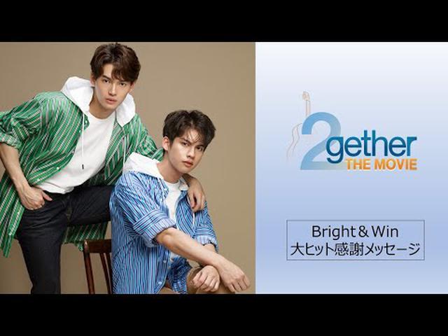 画像: 『2gether THE MOVIE』Bright&Win 大ヒット感謝メッセージ! youtu.be