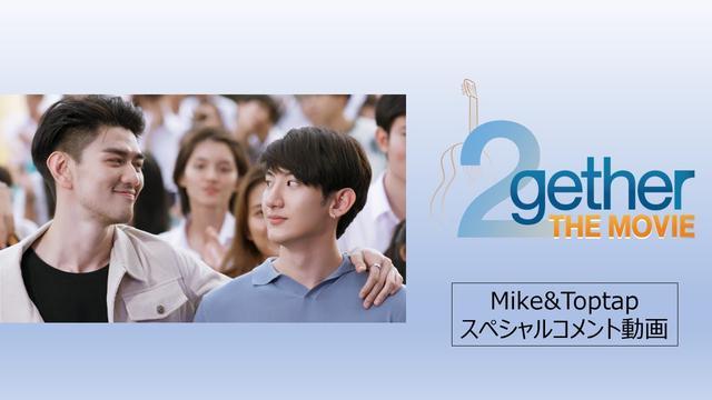 """画像: 『2gether THE MOVIE』""""無発声""""応援上映 Mike&Toptap コメント到着! youtu.be"""