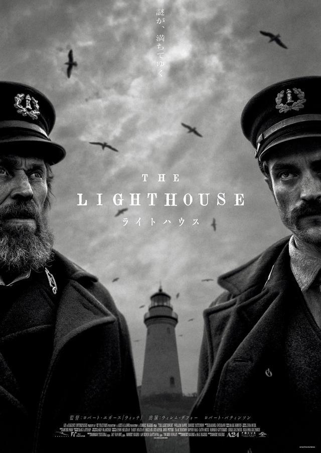 画像: 『ライトハウス』ロバート・パティンソン、孤島での過酷労働映像集!インタビュー映像も