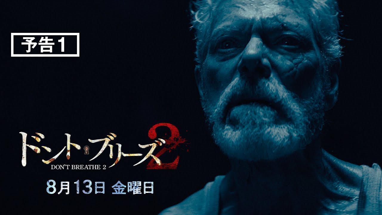 画像: 『ドント・ブリーズ2』予告1 8月13日 金曜日 全国ロードショー youtu.be