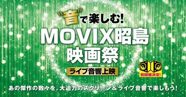 画像: 音で楽しむ!MOVIX昭島映画祭 ライブ音響上映