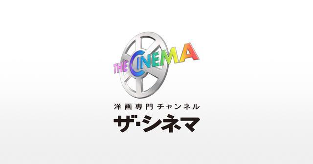 画像: 洋画専門チャンネル ザ・シネマ