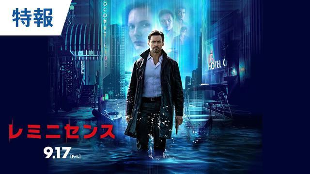 画像: 映画『レミニセンス』特報 2021年9月17日(金)公開 youtu.be