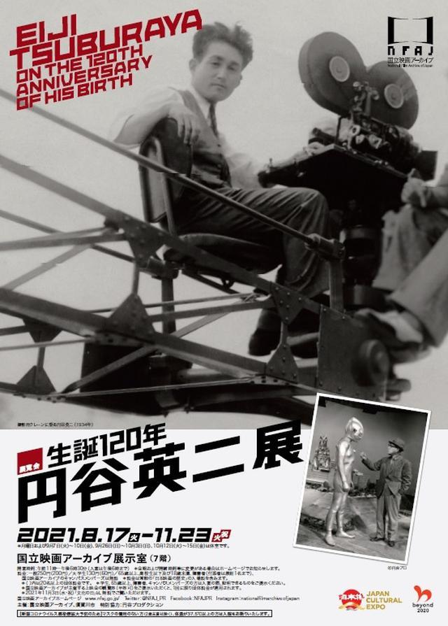 画像1: 円谷英二 生誕120年記念特別イベントレポート。失われた幻の映画『かぐや姫』85年ぶりの奇跡の凱旋上映決定!