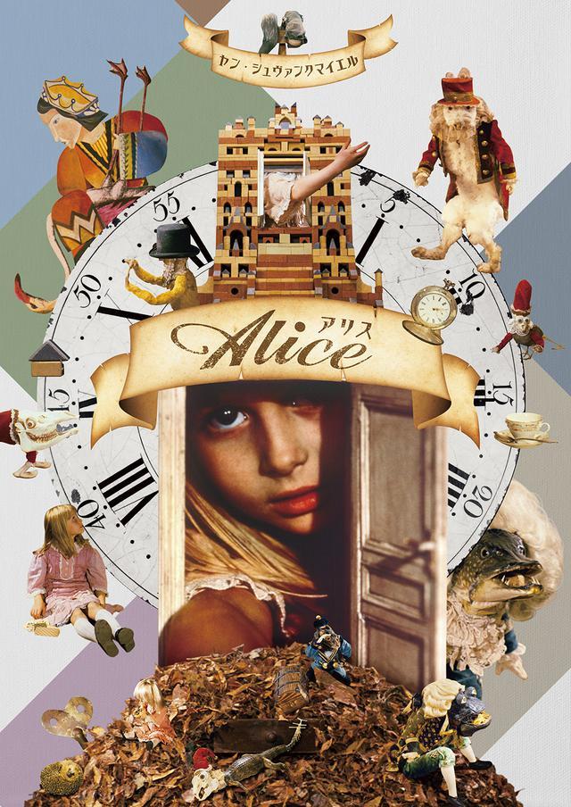 画像: ヤン・シュヴァンクマイエル監督による永遠の名作『アリス』Blu-ray&DVDが復刻!