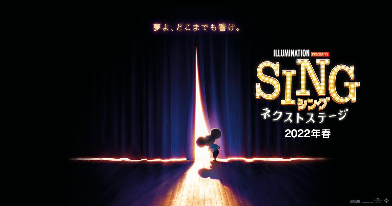 画像: 映画『SING/シング:ネクストステージ』公式サイト