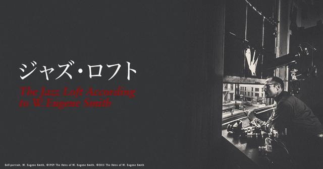画像: 『Jazz Loft ジャズ・ロフト』公式サイト