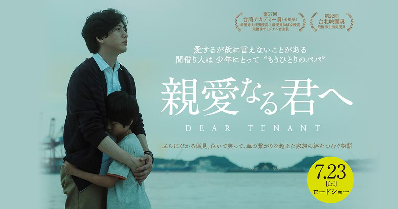 画像: 映画『親愛なる君へ』オフィシャルサイト