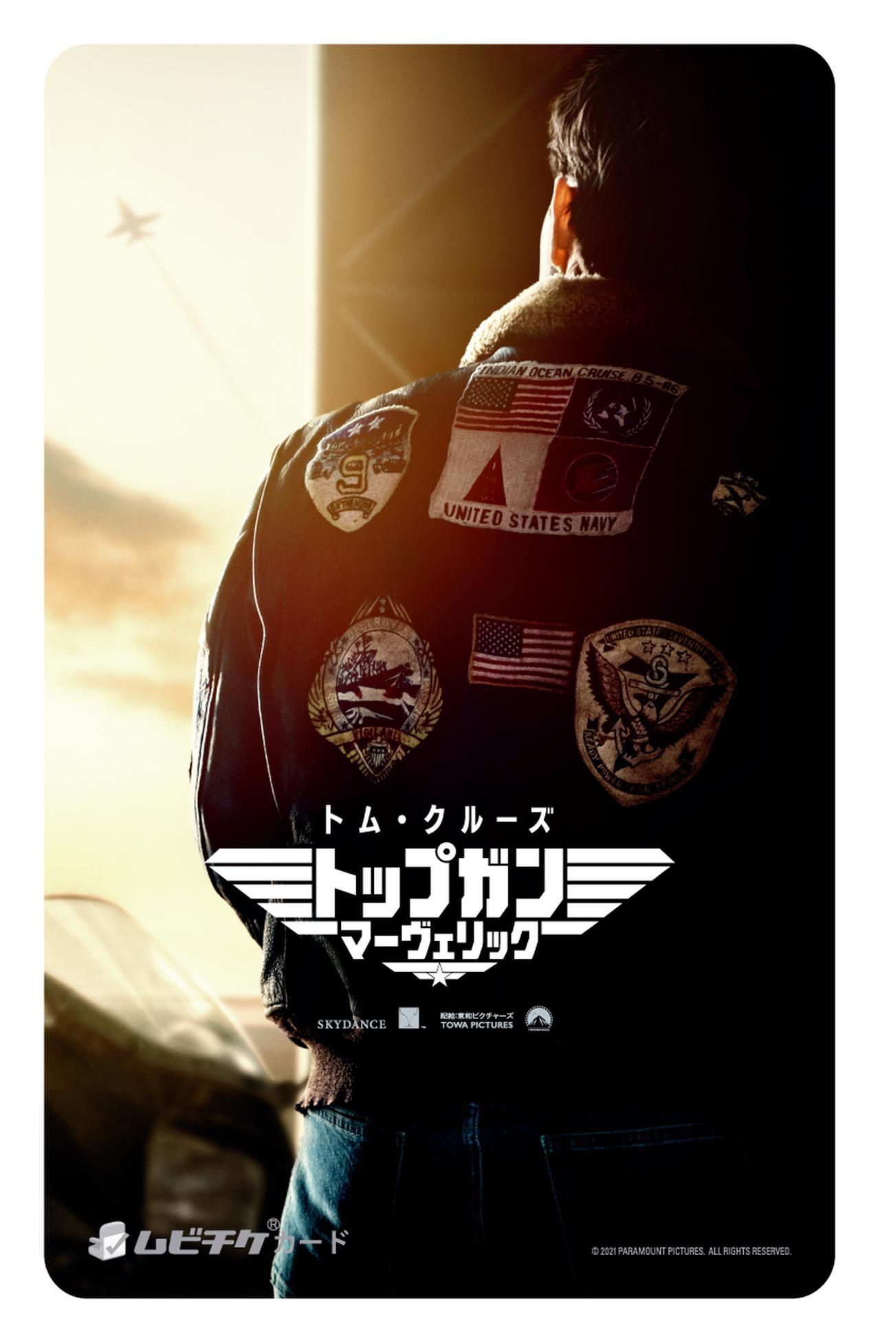 画像1: 8月6日(金)より全国の上映劇場とオンラインでムビチケ前売券が発売開始!