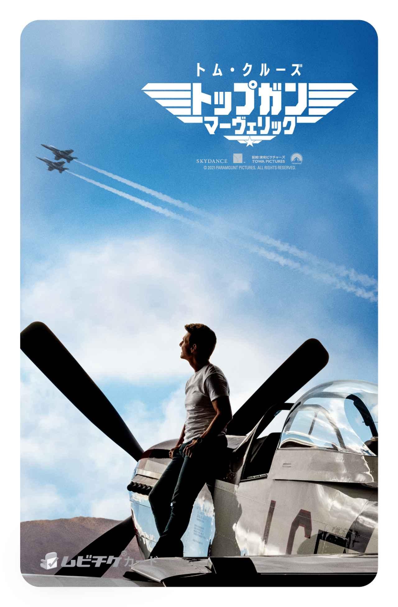画像2: 8月6日(金)より全国の上映劇場とオンラインでムビチケ前売券が発売開始!