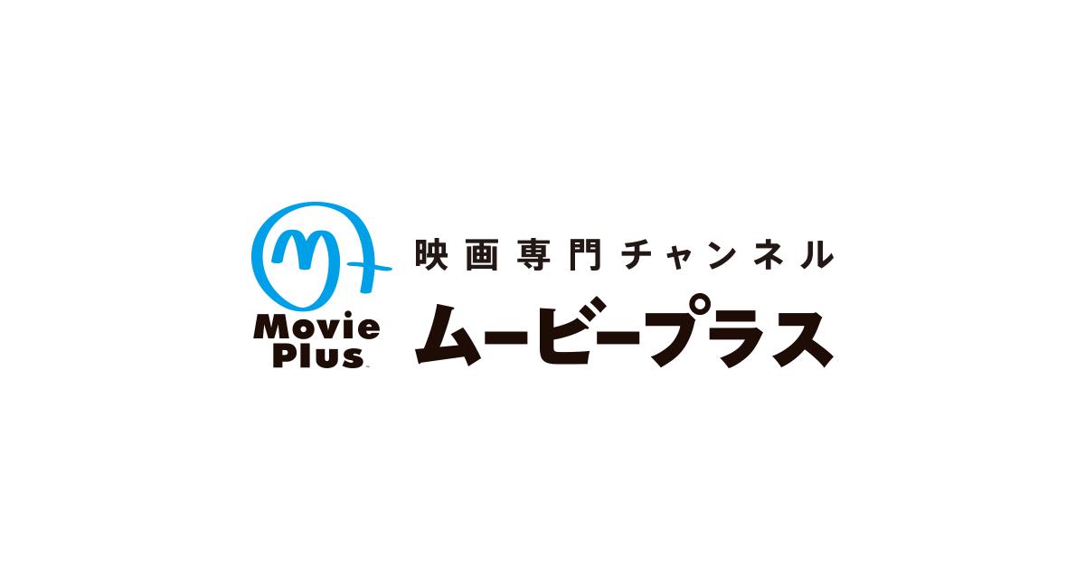 画像: ムービープラス 映画専門チャンネル