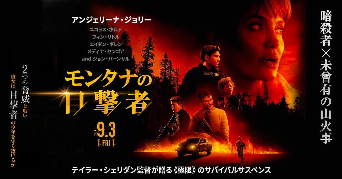 画像: 映画『モンタナの目撃者』  2021年9月3日(金)公開!
