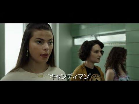 画像: 『キャンディマン』|予告映像<10月15日(金)日本公開!> youtu.be