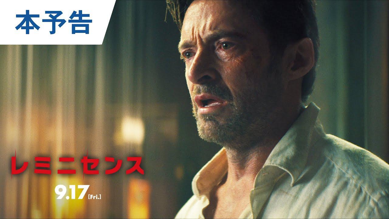 画像: 映画『レミニセンス』本予告 9月17日(金)公開 youtu.be
