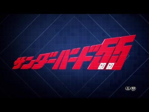 画像: 映画『サンダーバード55/GOGO』特報解禁!【STAR CHANNEL MOVIES】 www.youtube.com