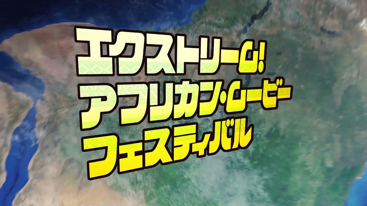 画像: 『エクストリーム!アフリカン・ムービーフェスティバル』予告編 www.youtube.com