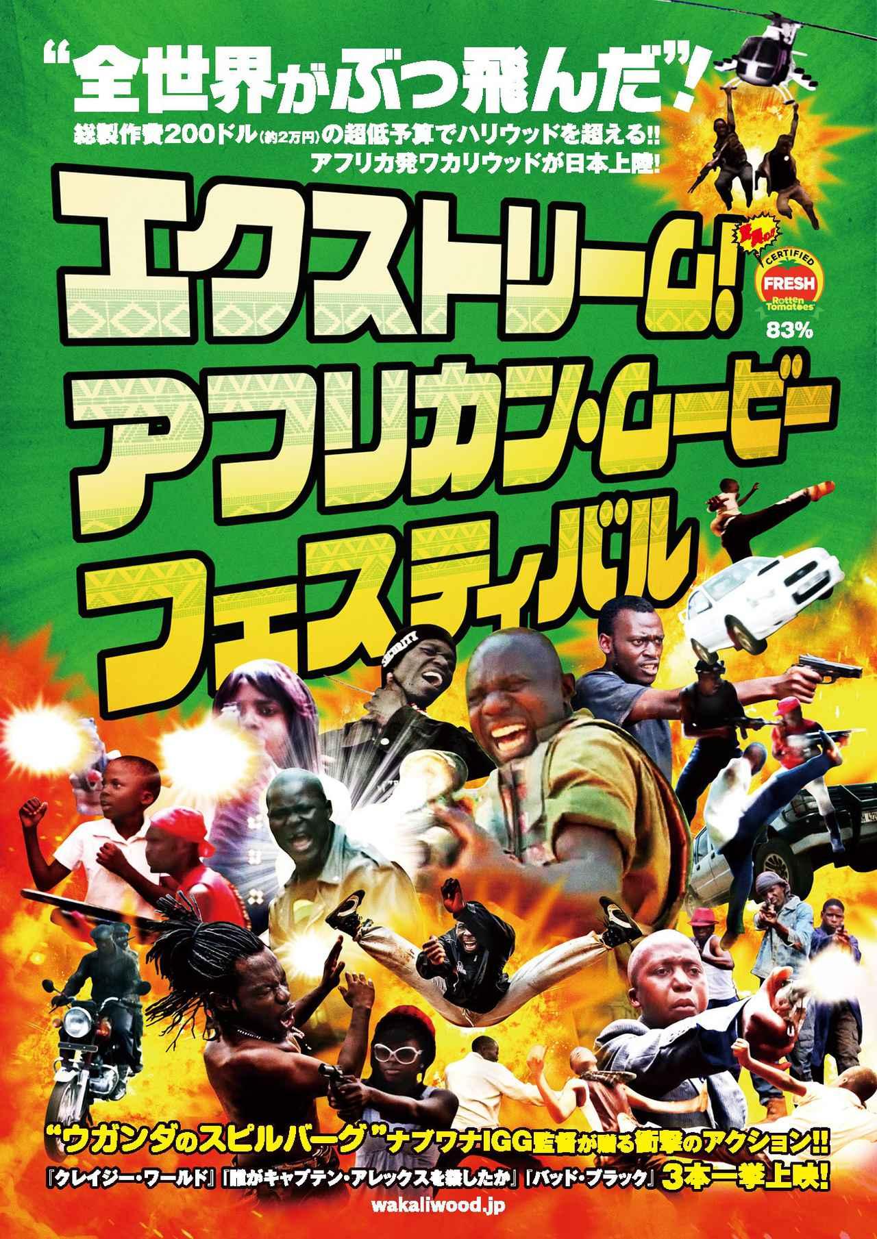 画像: アフリカ大陸一の開脚飛び蹴りがさく裂!9人もの俳優が銃乱射!ぶっ飛びポスター完成!