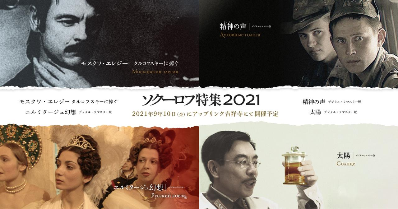 画像: 「ソクーロフ特集2021」公式サイト 2021年9年10日(金)にアップリンク吉祥寺にて開催予定
