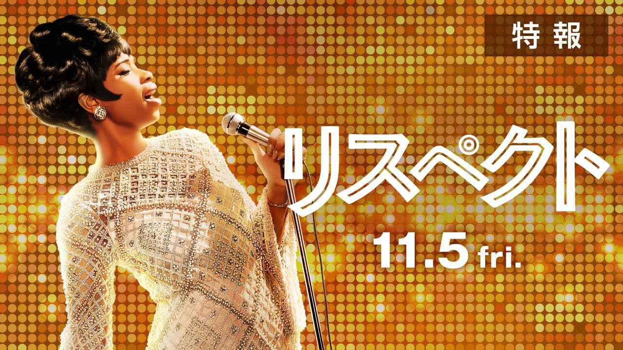 画像: 『リスペクト』特報予告 <2021年11月5日(金)公開> youtu.be