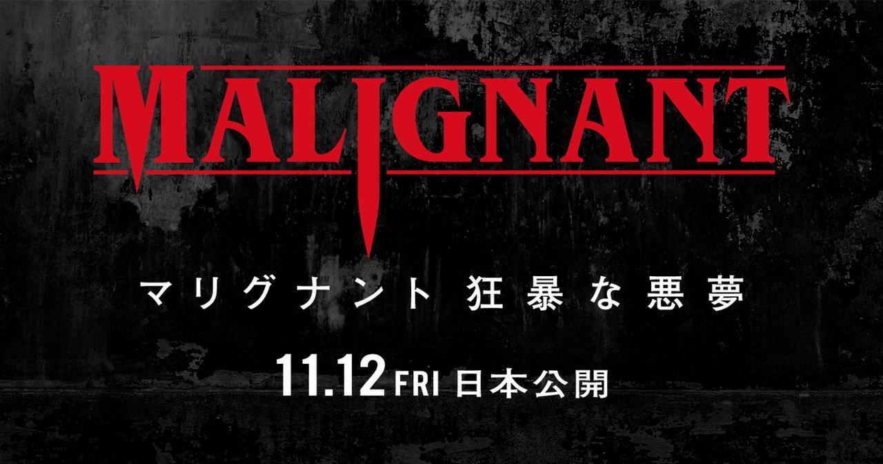 画像: 映画『マリグナント 狂暴な悪夢』  2021年11月12日(金)日本公開