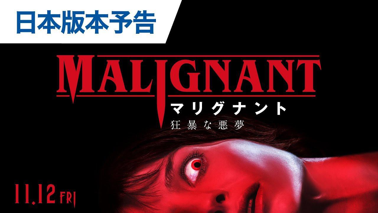 画像: 映画『マリグナント 狂暴な悪夢』日本版本予告 2021年11月12日(金)公開 youtu.be