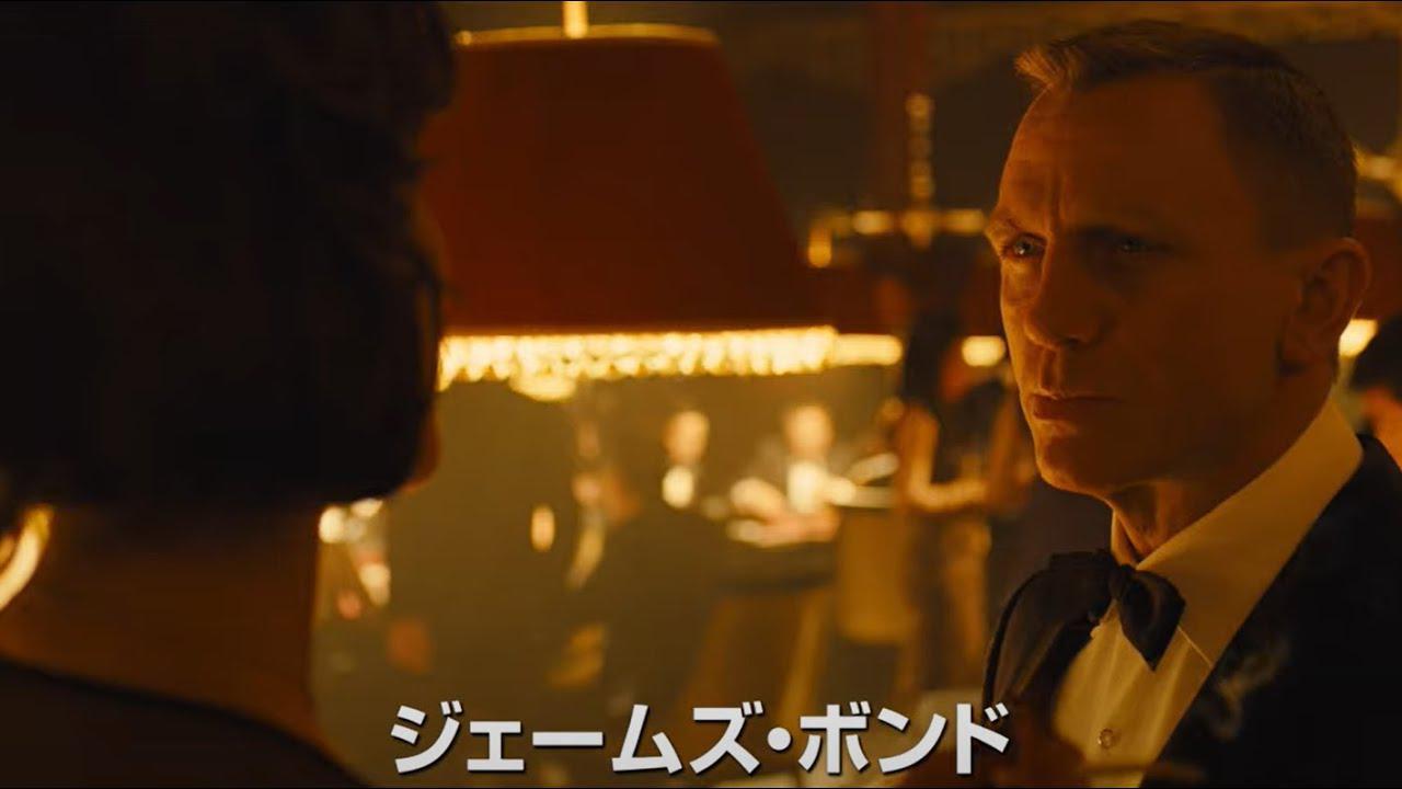 画像: 映画『007/ノー・タイム・トゥ・ダイ』特別映像(What Is Bond) youtu.be