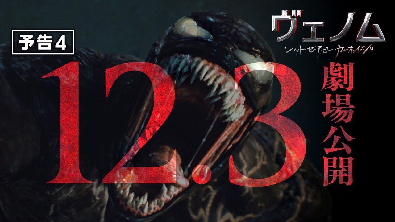 画像: 『ヴェノム:レット・ゼア・ビー・カーネイジ』予告4 12月3日(金)全国ロードショー #ヴェノム #カーネイジ youtu.be