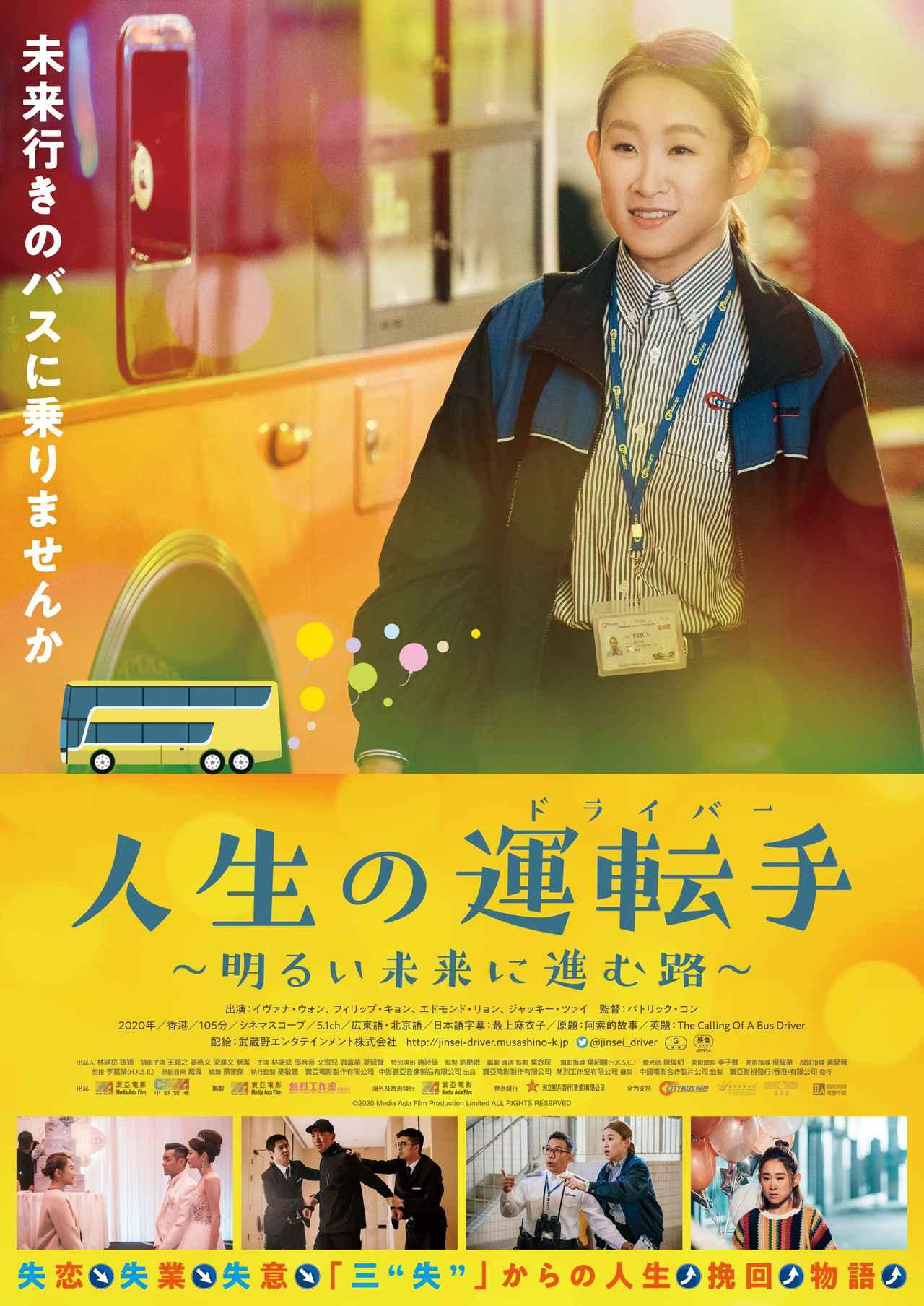 画像: 『人生の運転手(ドライバー)〜明るい未来に進む路〜』パトリック・コン監督、出演者から日本公開祝福コメントが到着!