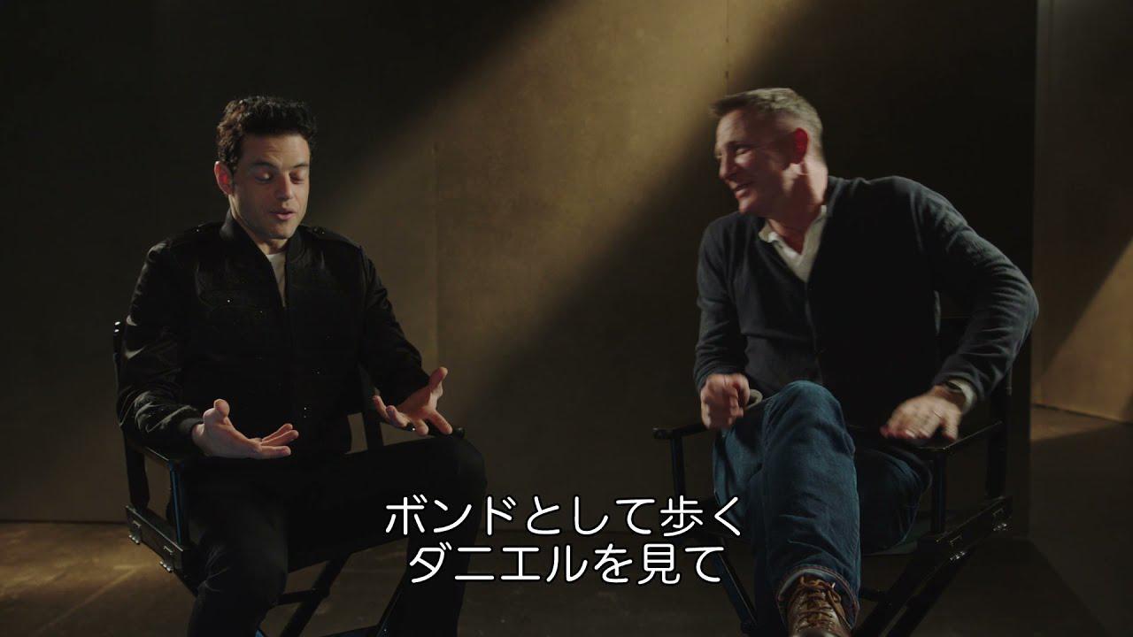 画像: 映画『007/ノー・タイム・トゥ・ダイ』ダニエル・クレイグ&ラミ・マレックインタビュー映像 youtu.be