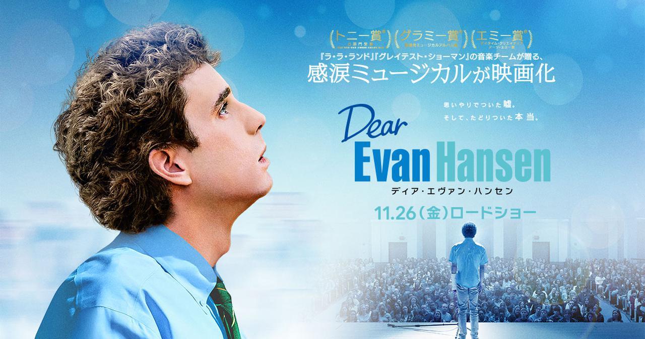 画像: 映画『ディア・エヴァン・ハンセン』  11月26日公開