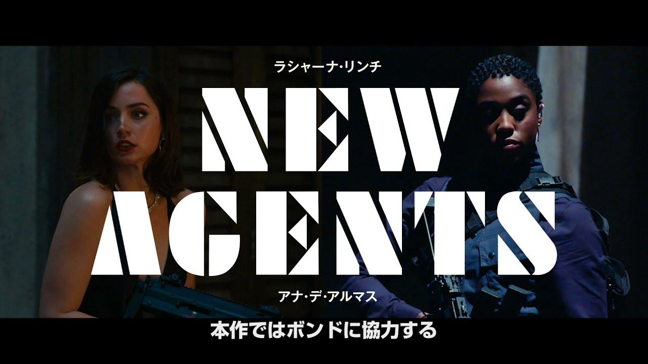 画像: 映画『007/ノー・タイム・トゥ・ダイ』特別映像(New Agents) youtu.be