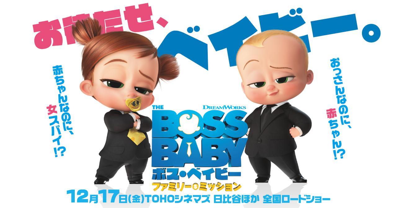 画像: 映画『ボス・ベイビー ファミリー・ミッション』 公式サイト