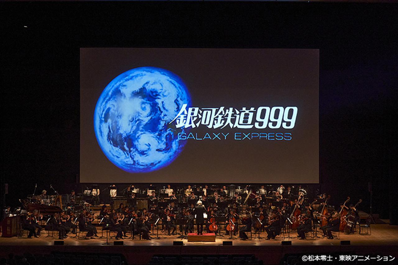 画像1: 大阪では「銀河鉄道999」のシネマ・コンサートの再演も決定