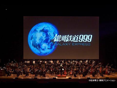 画像: 銀河鉄道999 シネマ・コンサート   GALAXY EXPRESS 999 in Concert HIGHLIGHT youtu.be