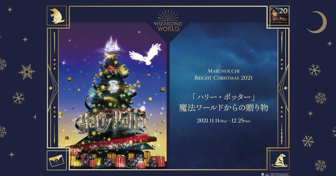 画像: MARUNOUCHI BRIGHT CHRISTMAS 2021 ハリー・ポッター 魔法ワールドからの贈り物
