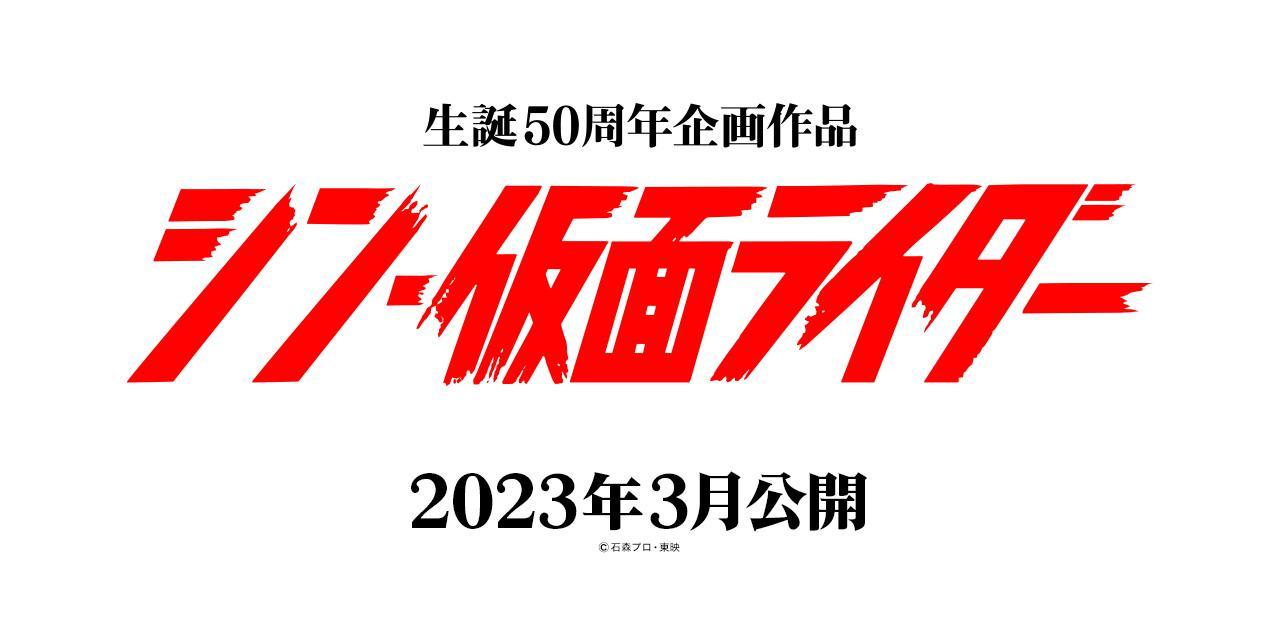 画像: 『シン・仮面ライダー』公式サイト