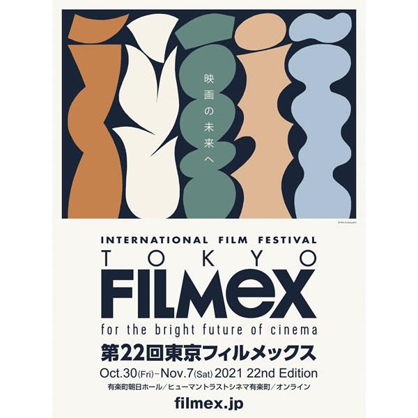 画像: 第22回「東京フィルメックス」   映画の未来へ