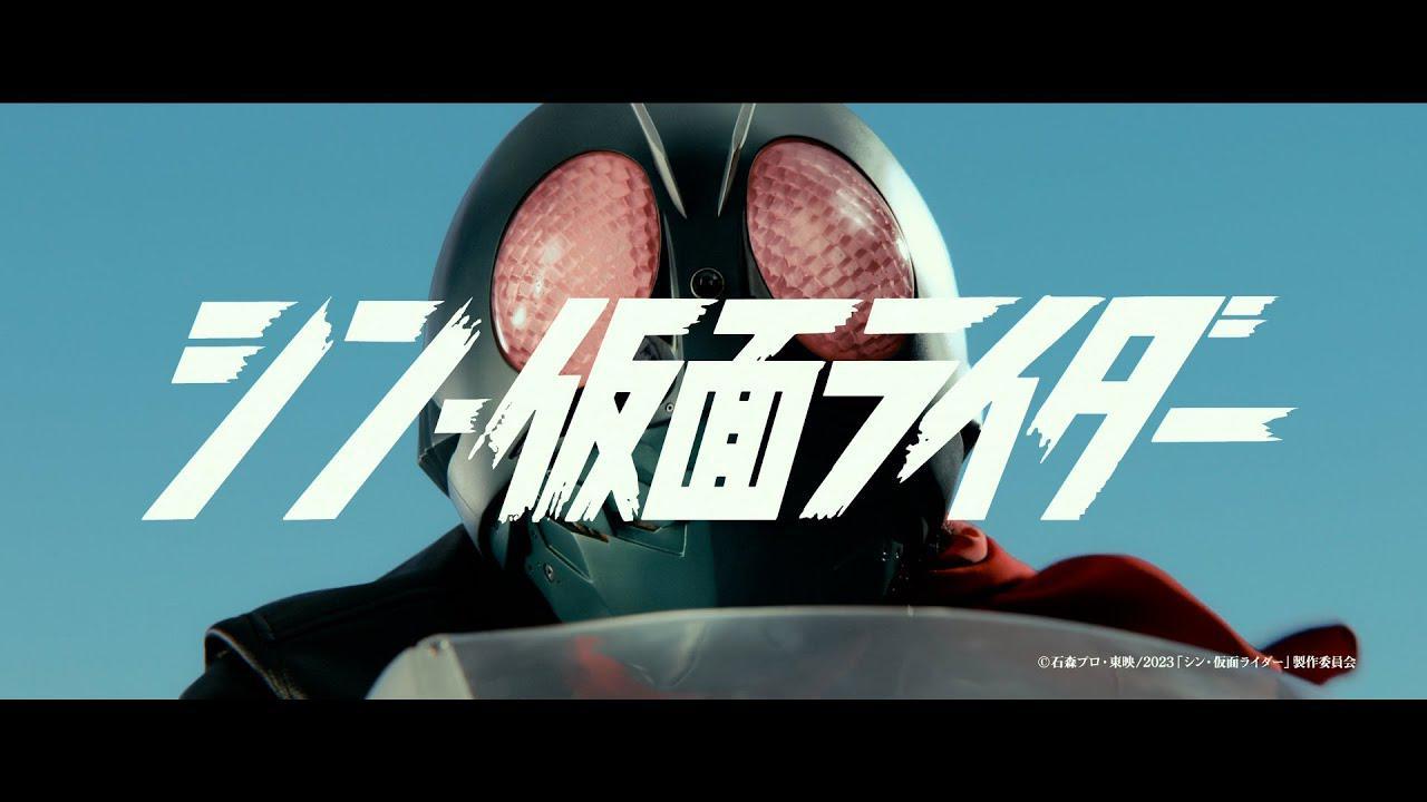 画像: 『シン・仮面ライダー』プロモーション映像 A youtu.be