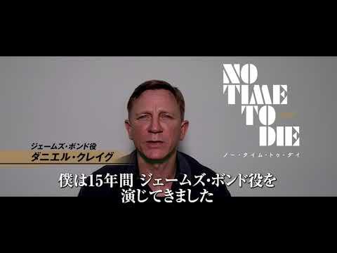 画像: 映画『007/ノー・タイム・トゥ・ダイ』ダニエルフェアウェルスポット youtu.be