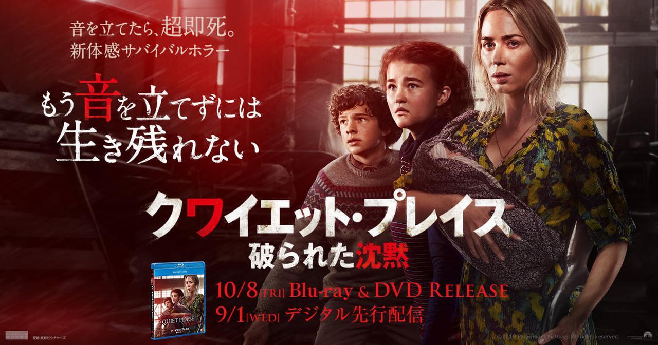 画像: 映画『クワイエット・プレイス 破られた沈黙』DVD公式サイト|パラマウント