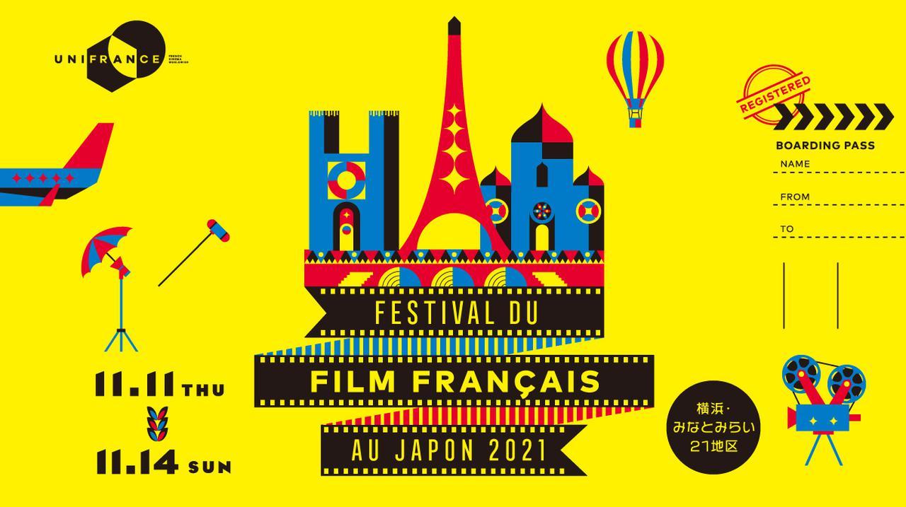 画像: フランス映画祭2021 横浜(Festival du film français au Japon 2021)