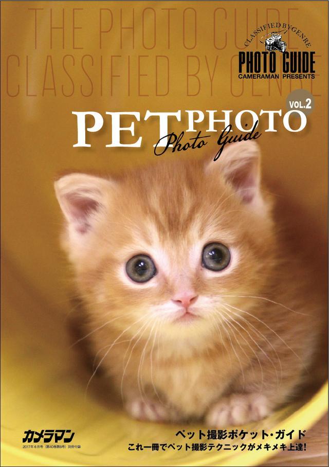 画像: 今回紹介したノウハウはほんの一部です。もっとペット撮影を詳しくお知りになりたい方は上掲の月刊カメラマン2017年6月号別冊付録「ペット撮影ポケット・ガイド」をご覧ください。 www.motormagazine.co.jp