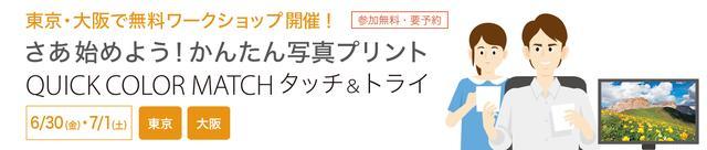 画像: EIZOによるプリント体験ワークショップが、東京・大阪で開催!