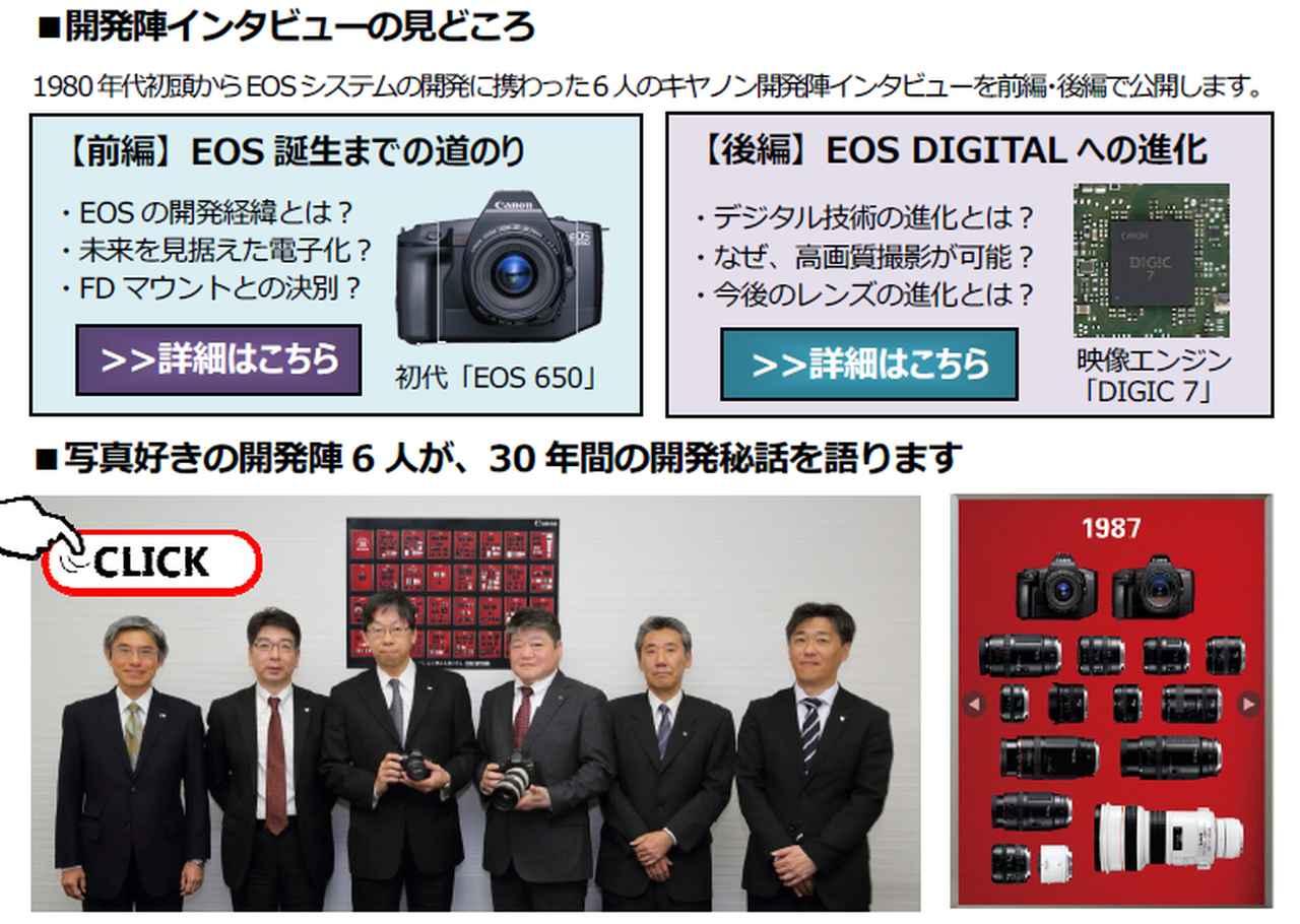 画像1: global.canon