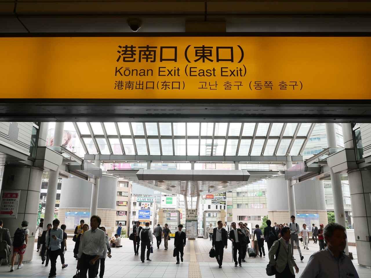 画像: 品川駅港南口