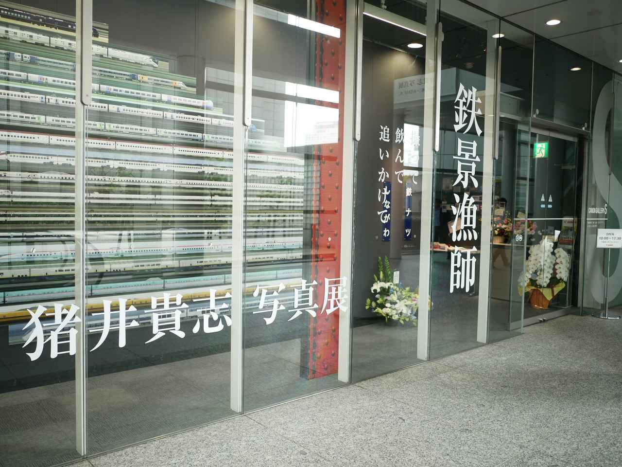 画像: 1階はキヤノンギャラリーS。この日は猪井貴志さんの写真展。中の写真をお見せできないのが残念。