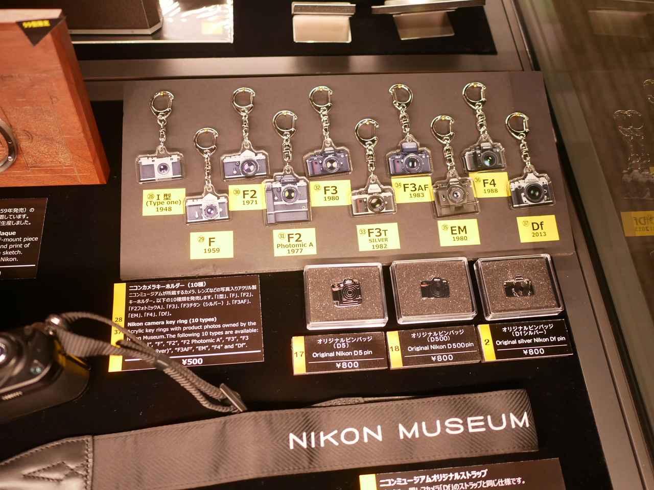 画像: このキーホルダーはほしいでしょ~